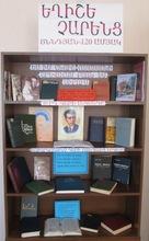 Միջոցառում՝ նվիրված Եղիշե Չարենցի ծննդյան 120-ամյակին