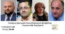 Եղեգնաձորում տեղի կունենա <Որակյալ կրթության հասանելիության խնդիրները Հայաստանի մարզերում> թեմայով քննարկում