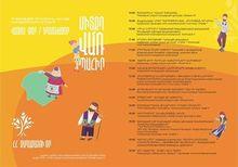 Քաղաքացու օրվան նվիրված միջոցառումների Վայոց ձորի մարզային ծրագիրը
