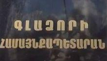 Մայիսի 2-ին  Գլաձոր համայնքում տեղի կունենա Քաղաքացիների սպասարկման գրասենյակի պաշտոնական բացման արարողությունը