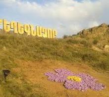 Եղեգնաձորի համայնքապետարանը տեղեկացնում է համայնքային սեփականություն հանդիսացող  հողամասերի աճուրդ-վաճառքի մասին