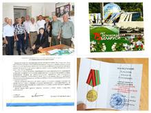 Բելառուսիայի ԽՍՀ-ի ազատագրման մարտերին մասնակցած վայոցձորցի վետարանները պարգևատրվեցին հոբելյանական հուշամեդալով և շնորհակալագրով