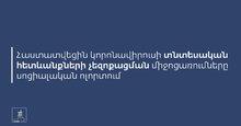 Կառավարության այսօրվա նիստում հաստատվեց կորոնավիրուսի տնտեսական հետևանքների չեզոքացման միջոցառումները սոցիալական ոլորտում