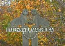 Մալիշկայի համայնքապետարանը տեղեկացնում է համայնքային սեփականություն հանդիսացող հողամասերի աճուրդ վաճառքի  մասին
