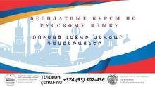 Ռուսաց լեզվի անվճար դասընթացներ Եղեգնաձոր քաղաքում