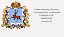 Վայոց ձորի մարզի գործընկերը՝ Ռուսաստանի Դաշնության Նիժեգորոդի մարզը, շնորհավորել է Սեպտեմբերի 21-ի՝ Անկախության օրվա կապակցությամբ: